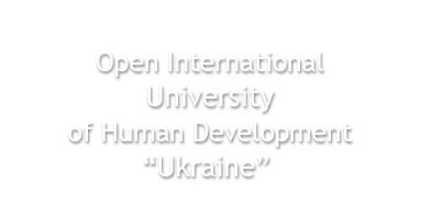 "Open International University of Human Development ""Ukraine"""